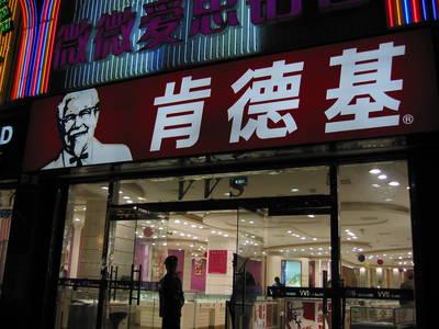 shanghai.kfc.jpg