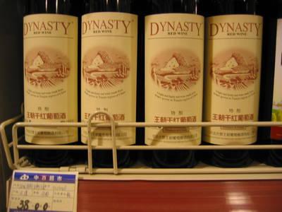 wuxi.chinese.wine.jpg