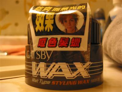 gatsby.styling.wax.1.jpg