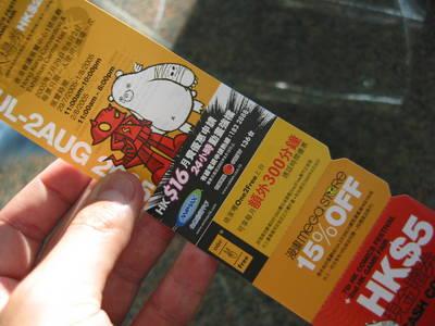 hong.kong.comics.festival.ticket.jpg