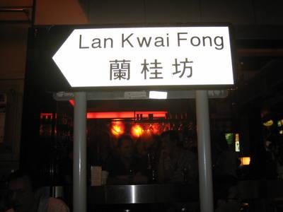 hong.kong.lan.kwai.fong.sign.jpg