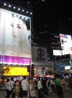 hong.kong.sogo.faye.poster.jpg