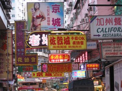 hong.kong.yau.ma.tei.street.jpg