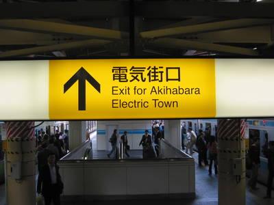 akihabara.sign.jpg