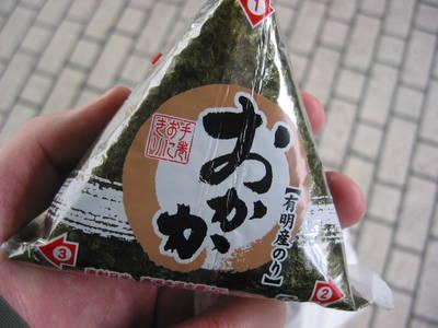 convenience.store.nigiri.jpg