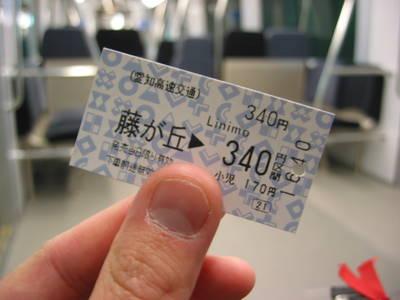 expo2005.linimo.ticket.jpg