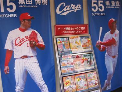 hiroshima.carp.jpg