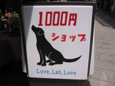 japan.love.lab.love.20050401.jpg