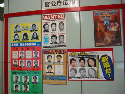 japan.wanted.20050330.jpg