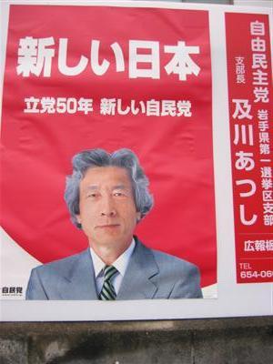 junichiro.koizumi.elections.poster.JPG