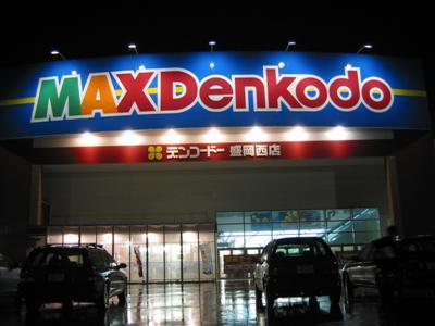 max.denkodo.electronics.JPG
