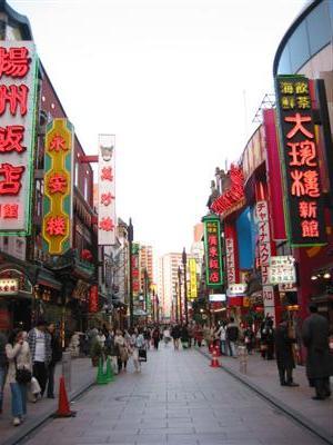 yokohama.chinatown.JPG