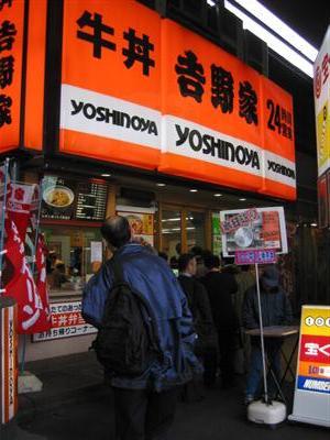 yoshinoya.fast-food.JPG